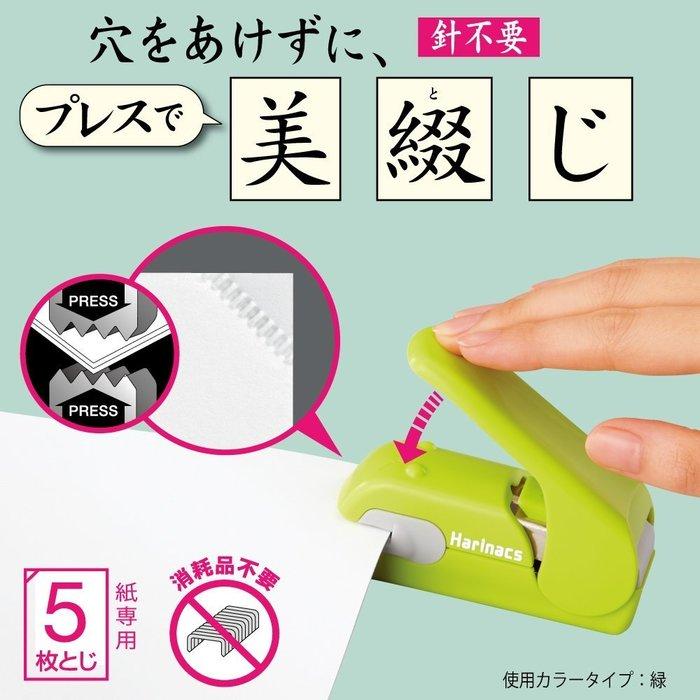 樂婕 日本kokuyo 新登場 美壓環保無針釘書機 壓紋型釘書機 sln-mph105 4色可選