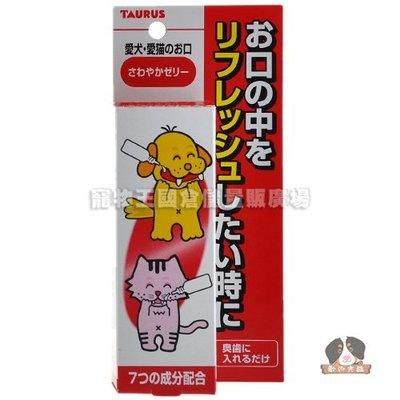 【寵物王國-貓館】日本TAURUS-金牛座口氣清爽凝膠30ml