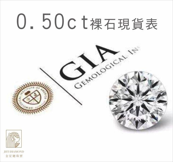 【JHT 金宏總珠寶】 GIA鑽石 50分/八心八箭/H&A 3EX 無螢光 現價表
