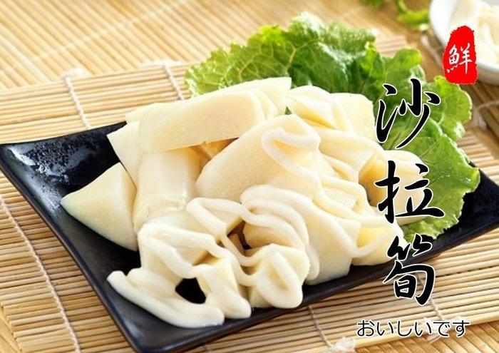 【沙拉筍  新鮮綠竹筍 300g】可涼拌沙拉 切塊燉湯 切絲拌炒 幼嫩可口 不含防腐劑 健康 美味『即鮮配』