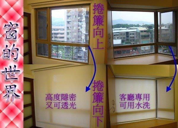 【窗的世界】20年專業製作達人,高度隱密客廳專用捲簾窗簾(透光又高度隱密防火)