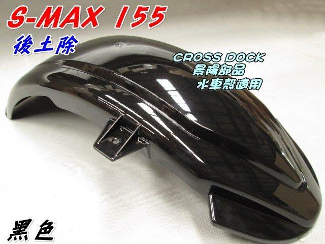 【水車殼】山葉 SMAX 155 FORCE 155 亮黑 後土除 黑色 $1050元 景陽部品 CROSS DOCK