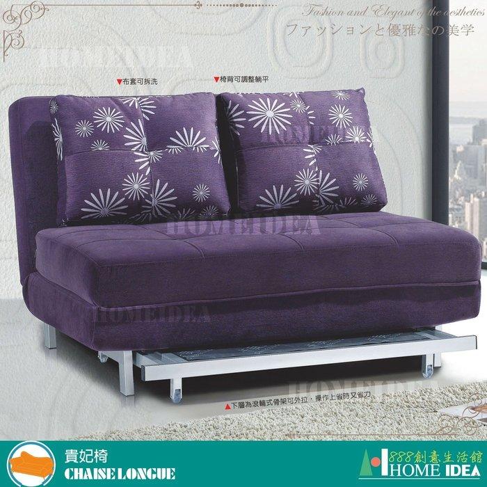 『888創意生活館』202-195-1蔓蒂沙發床$13,500元(12貴妃椅沙發皮沙發布沙發L型沙發和室椅貴)高雄家具