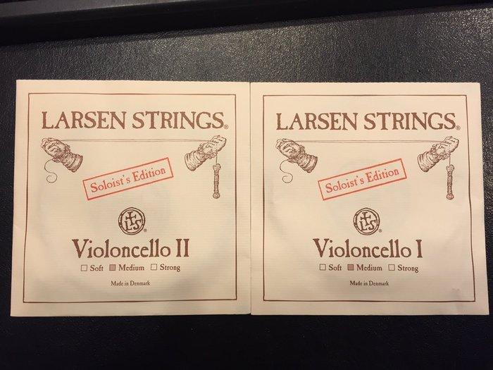【六絃樂器】全新丹麥 Larsen 頂級大提琴弦 /  第一, 二絃 獨奏絃 (Soloist's Edition)