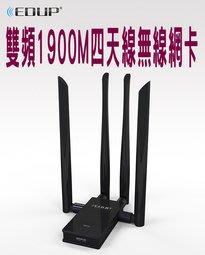 雙頻網卡 1900M 2.4G 5G 基地台 無線AP 筆電 接收 接收器 發射器1 2.4GHz 電腦網路線 行動網卡