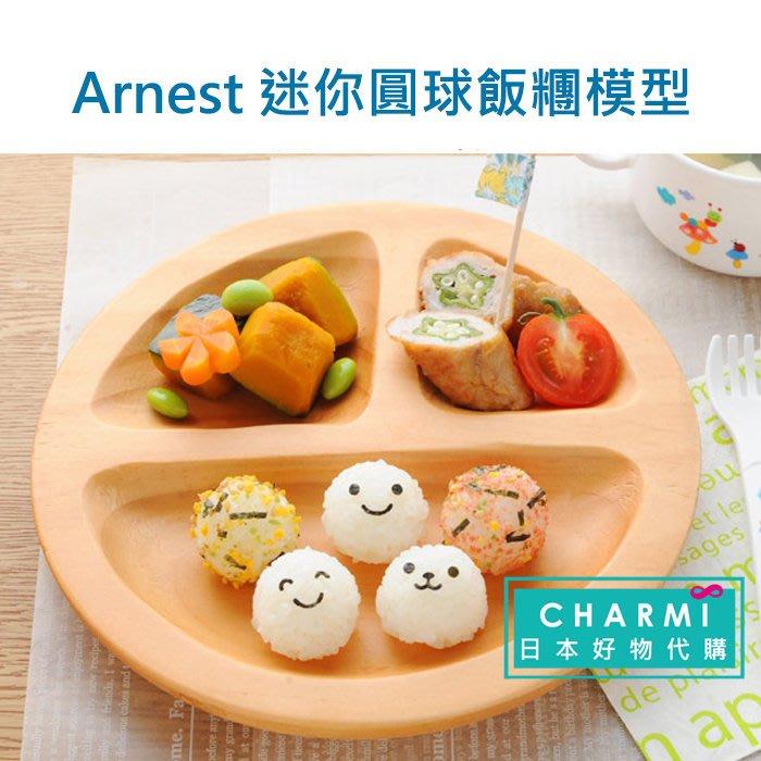 ✧查米✧   Arnest 迷你圓球飯糰模型 四連飯糰模具 海苔 起士表情壓模 便當親子D