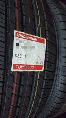 +超鑫輪胎鋁圈+BRIDGESTONE 普利司通 D33 235/55-19