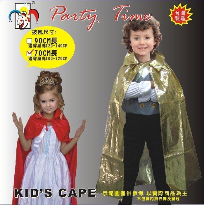 【洋洋小品】【紅色魔法披風70CM】萬聖節化妝表演舞會派對造型角色扮演服裝道具