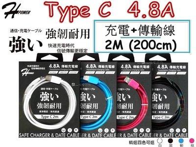 #網路大盤大# H power 4.8A Type C 傳輸充電線 2M(200cm) 粗管線 4色可選 Type-C