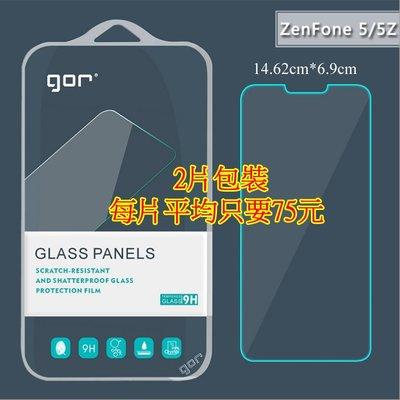 原廠公司貨 gor鋼化玻璃保護貼 Zenfone5/5Z ZS620KL ZS650KL 疏水疏油 廣受網友好評