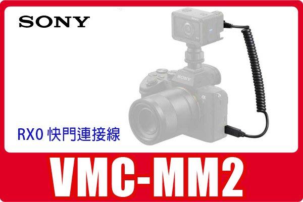 PaPa購: SONY VMC-MM2 適用RX0與A99.A7等系列雙相機同步快門連接線 公司貨