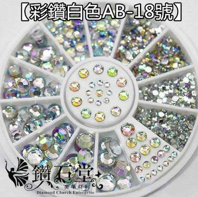 超便宜【 彩鑽白色AB-18號】 美甲 凝膠 新手 美容 星空貼 玻璃貼 星空膠  美甲 飾品 ~P1-8