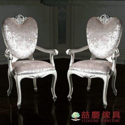 【大熊傢俱】花語 新古典 絨布 扶手椅 餐椅 休閒椅 歐式 書椅 法式