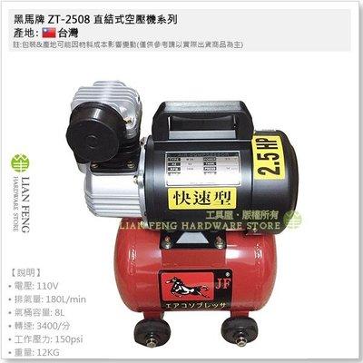 【工具屋】黑馬牌 ZT-2508 直結式空壓機 2.5HP 8L 快速型 空氣壓縮機 風車 打氣機 台灣製
