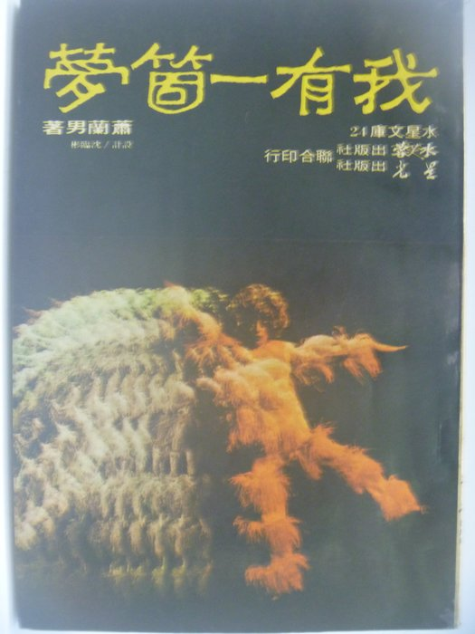 【月界二手書店】我有一個夢(絕版)_蕭蘭男_水芙蓉出版 ║現代文學║CCV