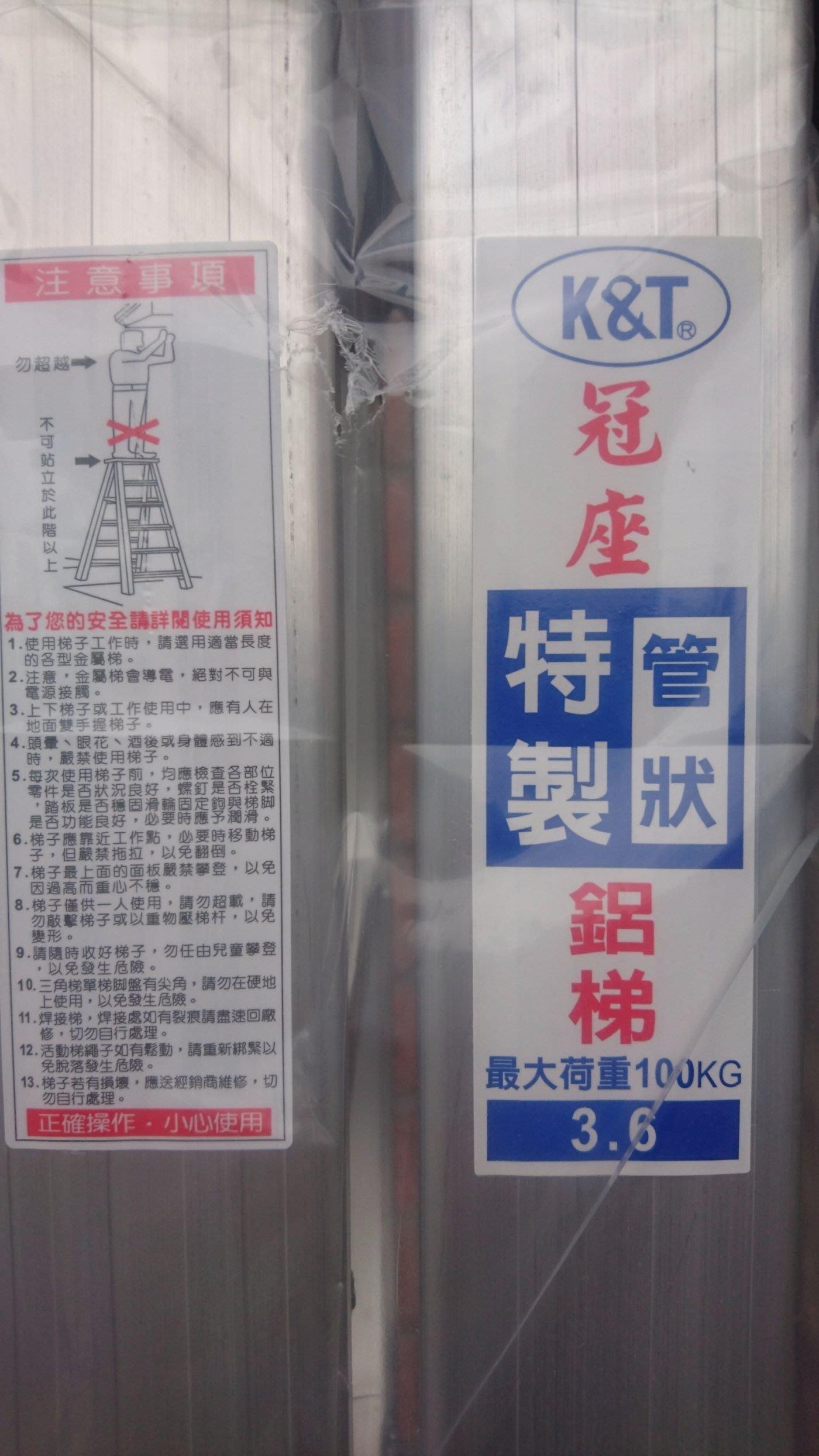 昇夏五金,五尺冠座特製鋁梯_A字梯_馬椅_3.6mm_最大負重100公斤