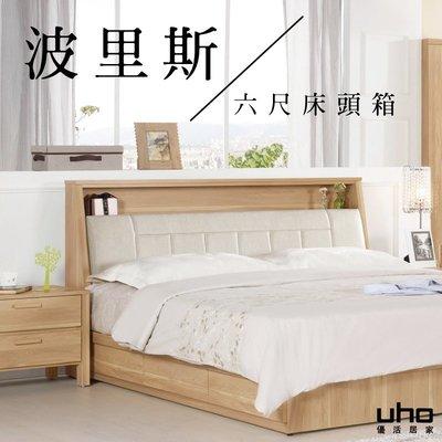 床頭箱【UHO】波里斯六尺床頭箱 JM18-077-1