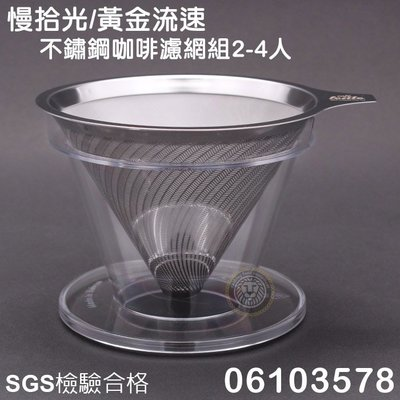 慢拾光 黃金流速不鏽鋼咖啡濾網組2-4人 06103578 不鏽鋼濾杯 濾杯 咖啡濾網 大慶餐飲設備