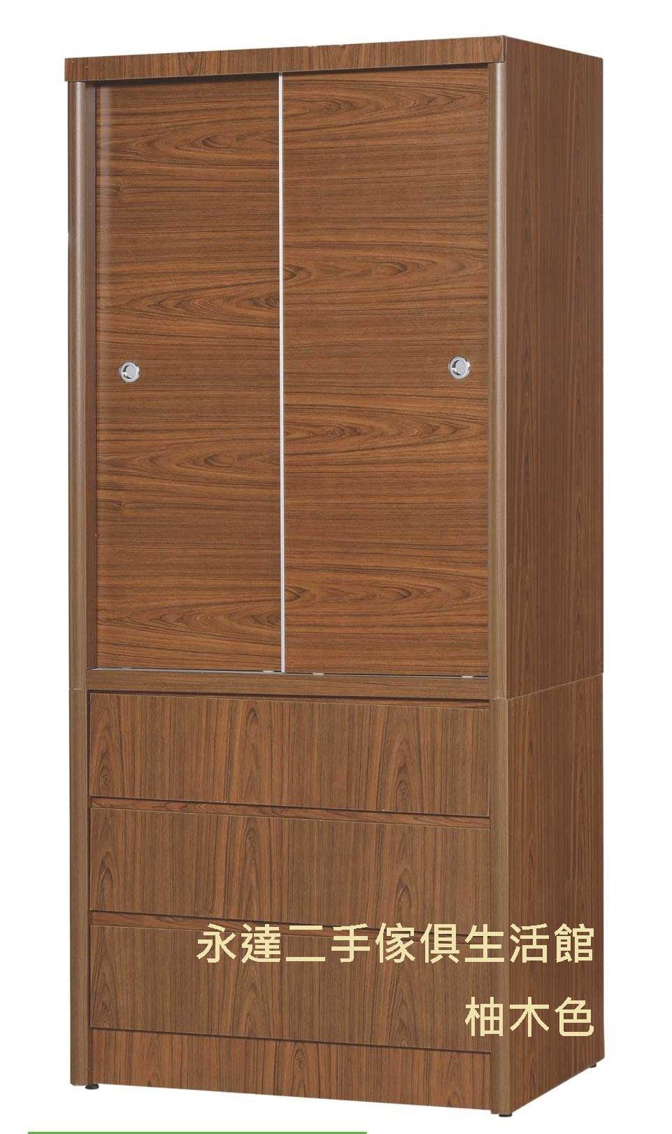 永達二手傢俱生活館/全新3尺雙門衣櫥衣櫃/三抽衣櫥衣櫃/三尺推門衣櫥衣櫃/抽屜衣櫃衣櫥(五色可選)