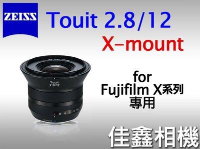 @佳鑫相機@(預訂)Zeiss蔡司2.8/12 Touit 12mm F2.8 Fujifilm富士X系列專用 特價中!