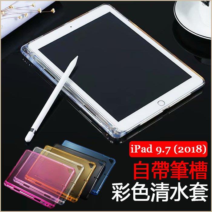 彩色清水套 蘋果 New iPad 9.7 2018版 iPad Pro 10.5 平板套 自帶筆槽 保護套 透明 保護殼 防摔 透色 矽膠套 軟殼