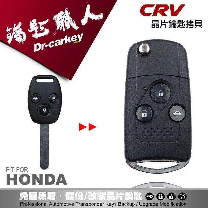 【汽車鑰匙職人】HONDA CRV 2 本田升級彈射式 摺疊晶式片鑰匙改裝