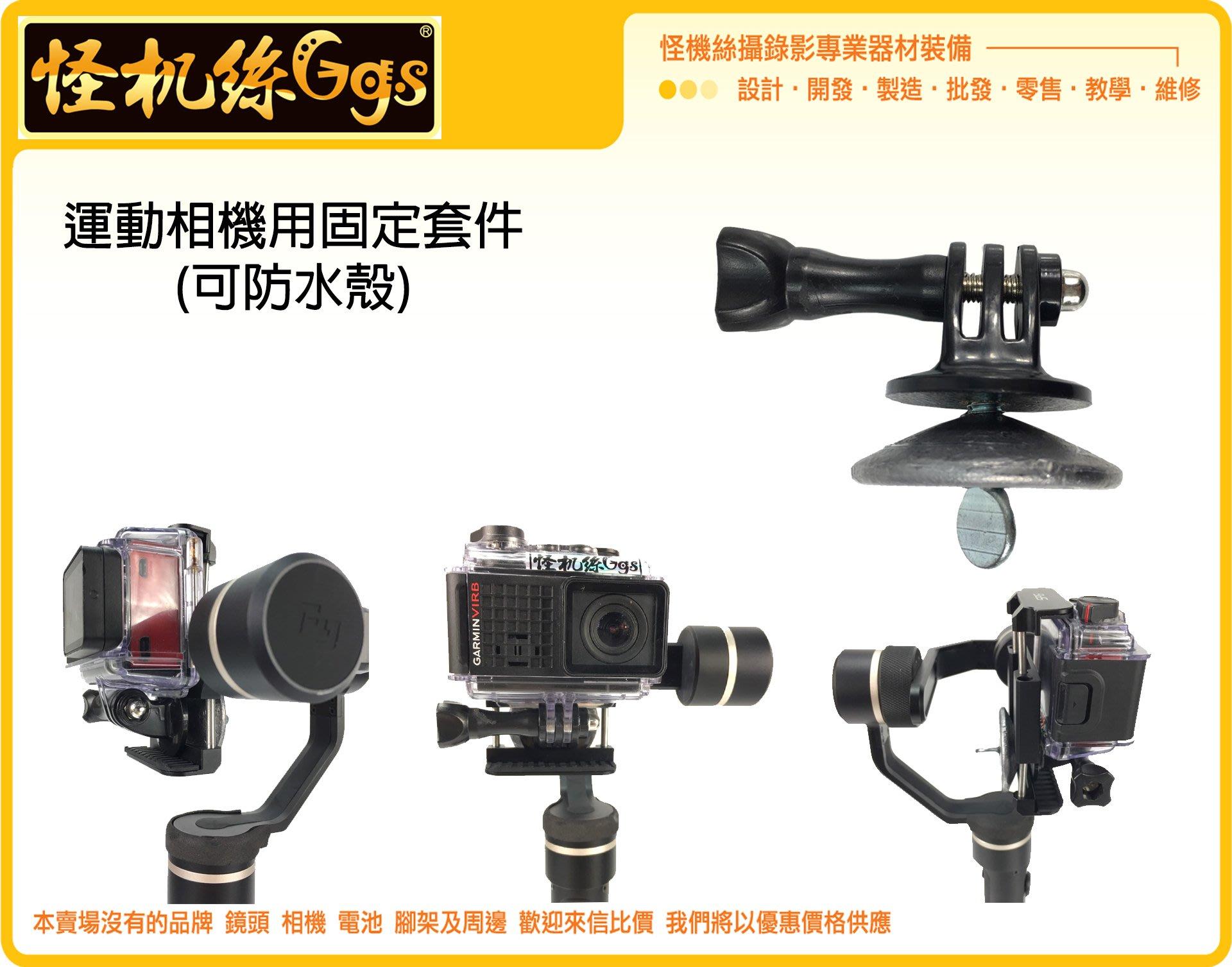 怪機絲 運動相機用固定套件 防水殼 固定 套件 GOPRO VIRB 30 手機穩定器 可搭載 SPG