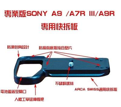 @佳鑫相機@(全新)快速底板 Sony A7RIII、A9、A7III專用 快拆板 Arca規格(天工LM-EA7參考)
