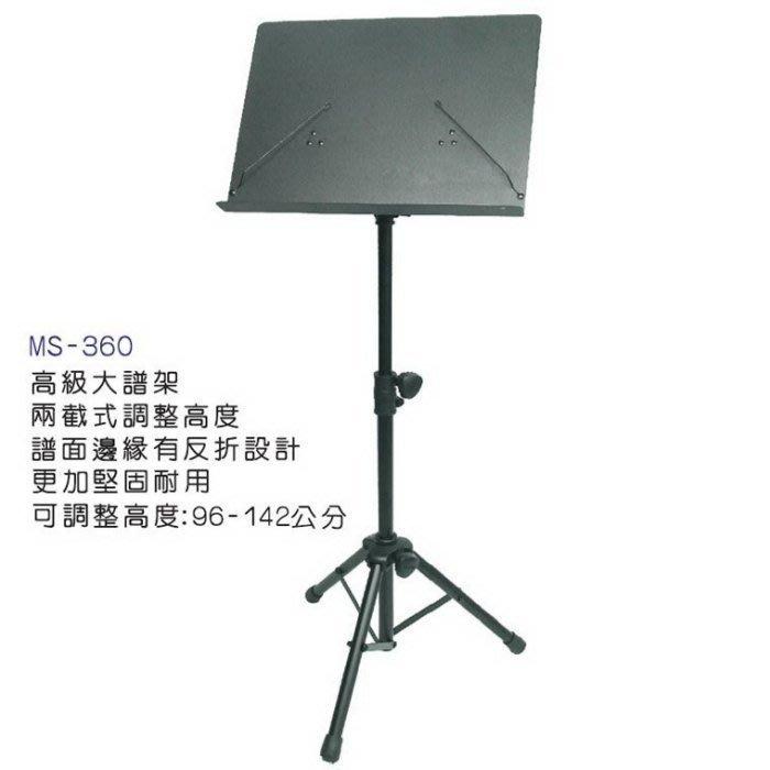 【六絃樂器】全新台灣製 YHY MS-360 高級大譜架 指揮譜架 MENU架 DM架 / 現貨特價