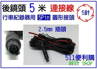「511便利購」5pin 5米 行車紀錄器 後鏡頭【連接線】非 後鏡頭延長線 - 5孔 5針 5Pin 5芯