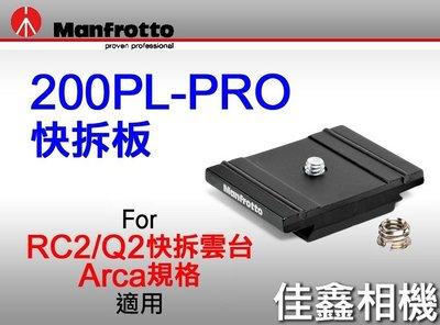 @佳鑫相機@(全新品)Manfrotto曼富圖 200PL-PRO快拆板(通用型)Q2、RC2快拆雲台/Arca規格適用
