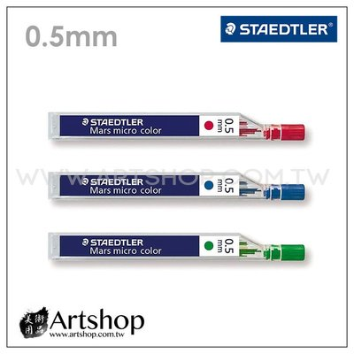 【Artshop美術用品】德國 STAEDTLER 施德樓 254 彩色自動筆芯 0.5mm (紅.綠.藍) 3款可選