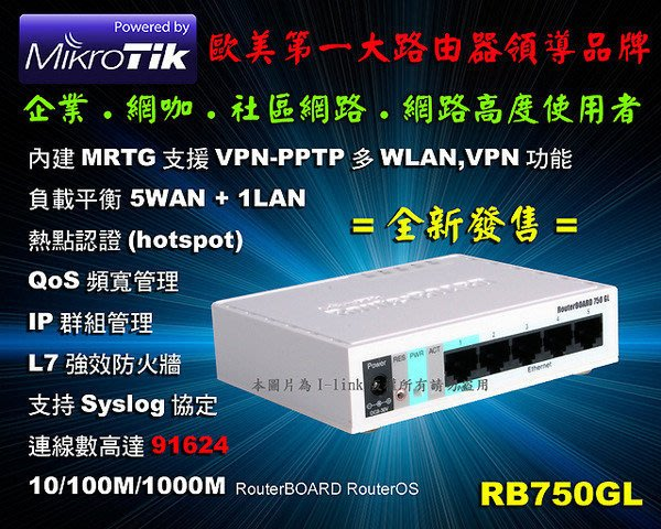 《強力推薦》MikroTik RB750Gr3 hEX RouterOS  880Mhz Cisco88xx VPN翻牆