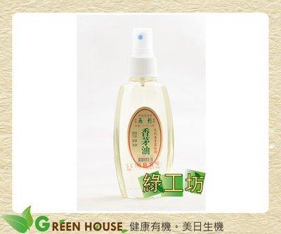 [綠工坊] 香茅油100ml 天然精油 (雨利行)   經SGS檢驗 無甲醇等有害物質 里仁