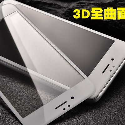 3D全曲面全貼合-頂級9H鋼化玻璃保護貼膜iPhone7 plus 6S S7EDGE SONY XP XAU手機保護膜