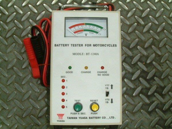 ~ 電池測試器 . 電池檢示器 . 電池測量器 . 電池檢測器 ~