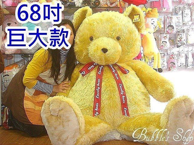 宅配免運【林口泡泡的店】台灣製 巨大無敵 68吋 皇家經典 泰迪熊 娃娃抱枕禮物擺飾婚禮玩偶櫥窗展示