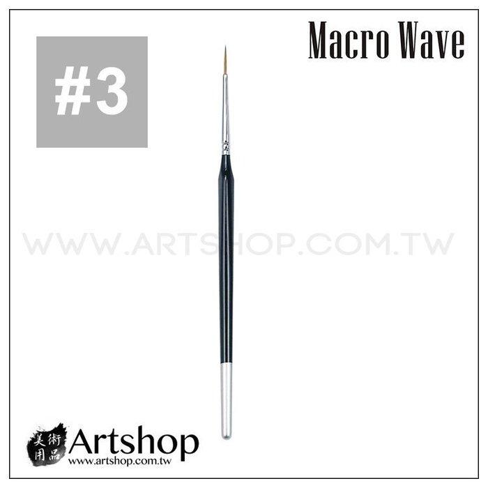 【Artshop美術用品】Macro Wave 馬可威 AR26 純貂毛線筆(圓) #3