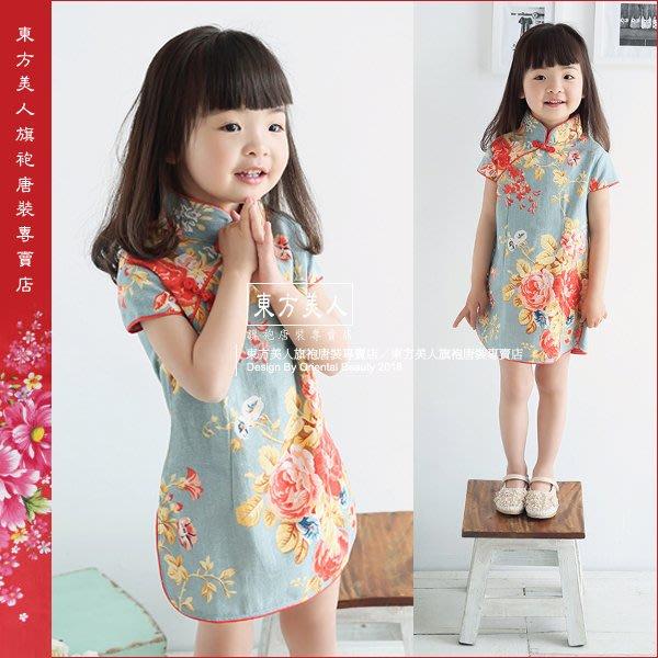 東方美人旗袍唐裝專賣店☆°((超低價300元))°☆花開了。可愛的小女生棉麻印花短旗袍