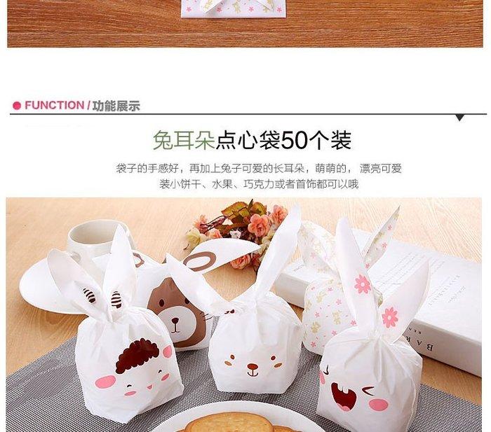 烘培食品包裝袋 餅幹點心 糖果 兔耳朵 包裝袋 禮品袋50個裝