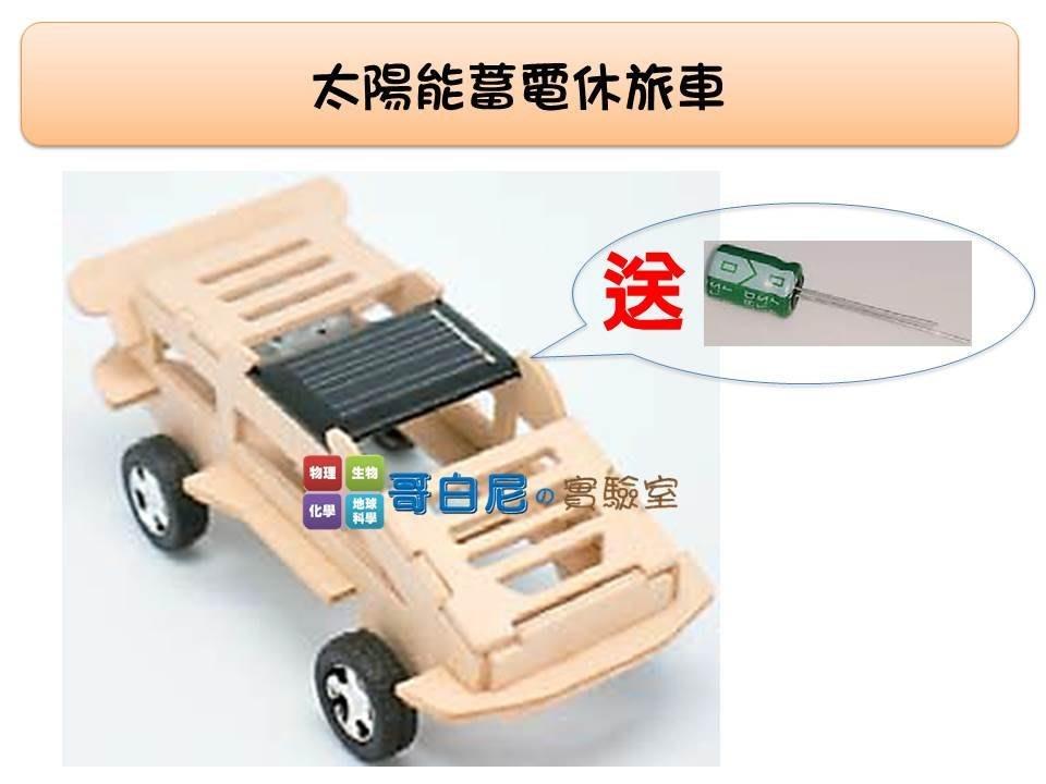 哥白尼的實驗室/科學玩具/太陽能蓄電休旅車(加贈蓄電器)/學校 補習班 安親班 科學營 自學 翻轉教室必備