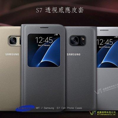 【WT 威騰國際】Samsung Galaxy S7 透視感應皮套 掀開喚醒 蓋上休眠 保護套 手機套