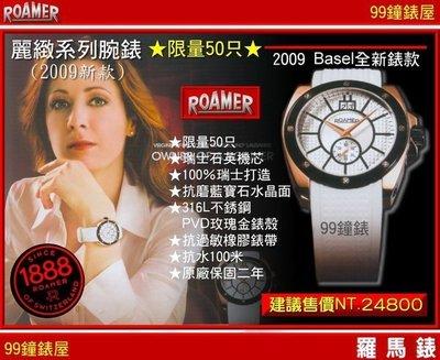 【99鐘錶屋*美中鐘錶】瑞士ROAME...