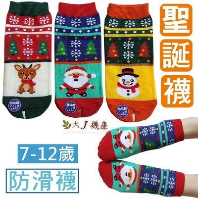 O-74-4 歡樂聖誕-防滑平板襪【大J襪庫】1組6雙180-短襪地板襪防滑襪踝襪-男童女童襪-7-12歲國小學生襪台灣