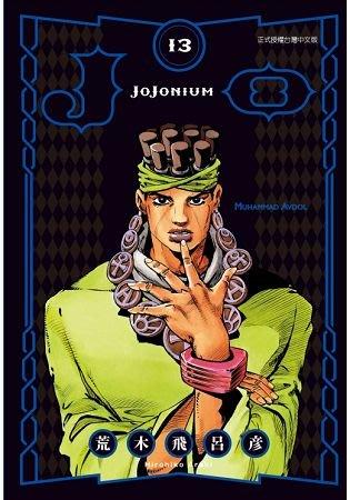 晶品屋【東立漫畫】JOJONIUM~JOJO的奇妙冒險盒裝版~13 送書套 2018/5/17