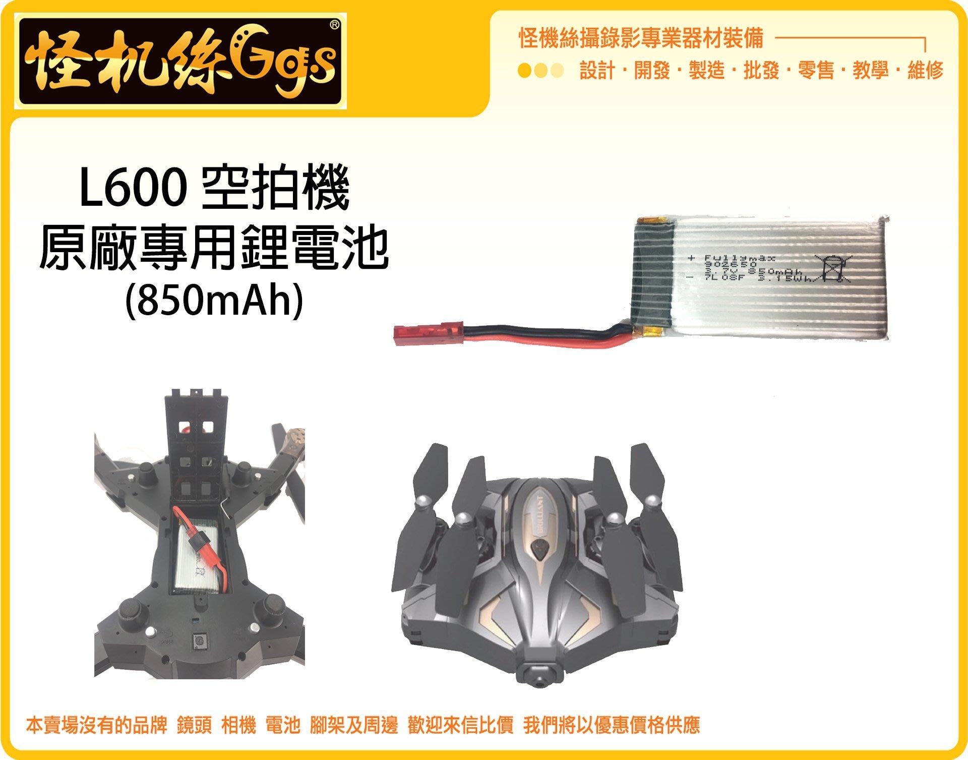 怪機絲 L600 專用原廠電池 單顆 850MAH 電池 鋰電池 無人機 四軸摺疊空拍機 可充電 不含空拍機