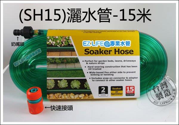 專業水管 (SH15)灑水管15米,用於澆花灌溉,可讓花園菜園快速達到濕潤(另有7.5M)