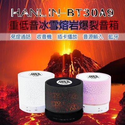 【風雅小舖】HANLIN-BT30A9 最新改版重低音冰雪熔岩爆裂音箱 藍芽喇叭 藍牙音箱