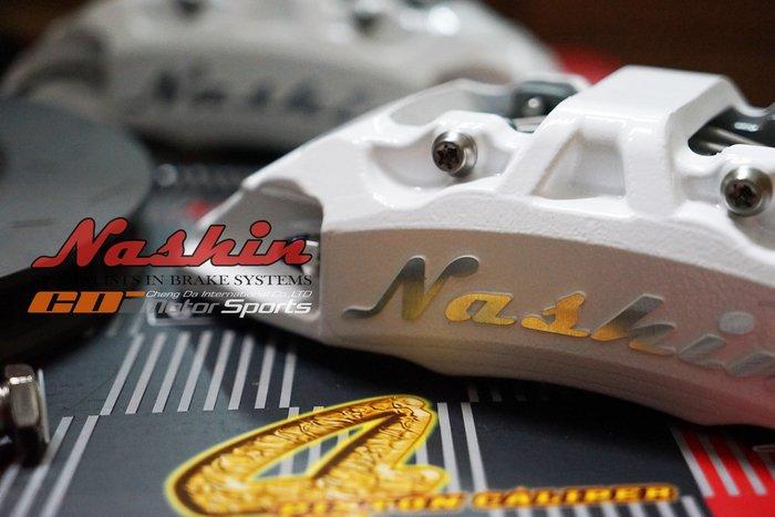 Nashin N3 一體式鋁合金四活塞卡鉗 330/345mm碟盤組 通過歐盟認證 保固十年 適用各車系 / 制動改