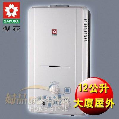 【婦品廚藝生活館】櫻花牌 SH-1235 無氧銅水箱 大廈專用熱水器